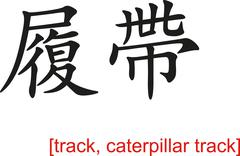 Chinese Sign for track, caterpillar track Stock Illustration