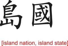 Chinese Sign for island nation, island state - stock illustration