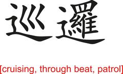 Stock Illustration of Chinese Sign for cruising, through beat, patrol