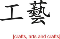 Chinese Sign for crafts, arts and crafts Stock Illustration