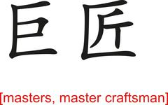 Chinese Sign for masters, master craftsman Stock Illustration
