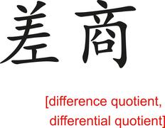 Chinese Sign for difference quotient, differential quotient Stock Illustration