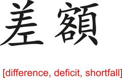 Chinese Sign for difference, deficit, shortfall - stock illustration