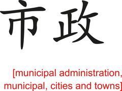 Stock Illustration of Chinese Sign for municipal administration, municipal