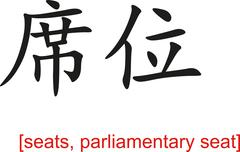 Chinese Sign for seats, parliamentary seat - stock illustration