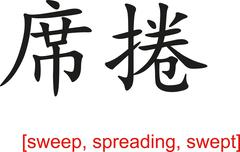 Chinese Sign for sweep, spreading, swept - stock illustration