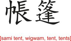 Chinese Sign for sami tent, wigwam, tent, tents Stock Illustration