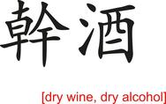 Stock Illustration of Chinese Sign for dry wine, dry alcohol