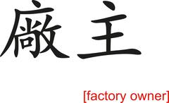 Stock Illustration of Chinese Sign for factory owner