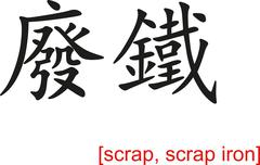 Chinese Sign for scrap, scrap iron - stock illustration