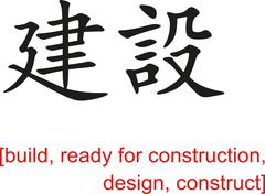Chinese Sign for build, ready for construction,design,construct - stock illustration