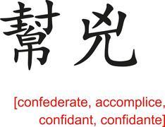 Chinese Sign for confederate, accomplice, confidant, confidante - stock illustration