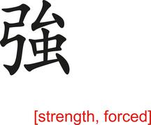 Chinese Sign for strength, forced - stock illustration