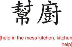 Chinese Sign for help in the mess kitchen, kitchen help - stock illustration