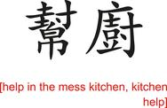 Stock Illustration of Chinese Sign for help in the mess kitchen, kitchen help