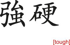Stock Illustration of Chinese Sign for tough