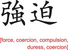 Stock Illustration of Chinese Sign for force, coercion, compulsion, duress, coercion