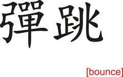 Chinese Sign for bounce - stock illustration