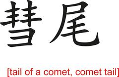 Chinese Sign for tail of a comet, comet tail - stock illustration