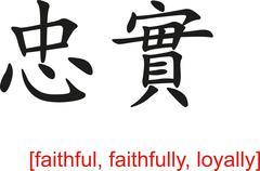 Chinese Sign for faithful, faithfully, loyally Stock Illustration