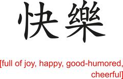 Chinese Sign for full of joy, happy, good-humored, cheerful Stock Illustration