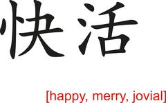 Chinese Sign for happy, merry, jovial - stock illustration