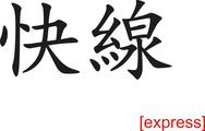Stock Illustration of Chinese Sign for express