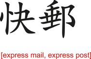 Stock Illustration of Chinese Sign for express mail, express post