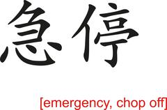 Chinese Sign for emergency, chop off - stock illustration