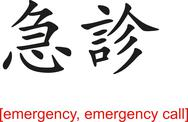 Stock Illustration of Chinese Sign for emergency, emergency call