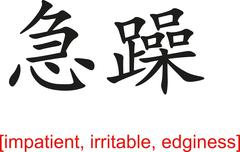 Chinese Sign for impatient, irritable, edginess - stock illustration