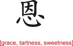 Chinese Sign for grace, tartness, sweetness - stock illustration