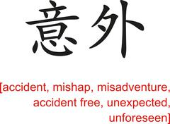 Chinese Sign for accident, mishap, misadventure, unexpected Stock Illustration