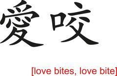 Chinese Sign for love bites, love bite - stock illustration