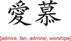Chinese Sign for admire, fan, admirer, worshipe - stock illustration
