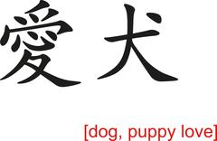 Chinese Sign for dog, puppy love - stock illustration