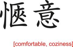 Chinese Sign for comfortable, coziness Stock Illustration