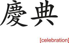 Chinese Sign for celebration - stock illustration