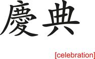 Stock Illustration of Chinese Sign for celebration