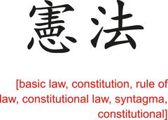 Chinese Sign for basic law, constitution, rule of law, syntagma - stock illustration