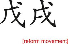 Stock Illustration of Chinese Sign for reform movement