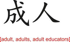 Chinese Sign for adult, adults, adult educators - stock illustration