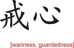 Chinese Sign for wariness, guardedness - stock illustration