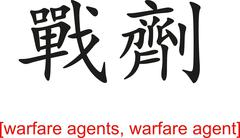 Chinese Sign for warfare agents, warfare agent - stock illustration