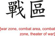Stock Illustration of Chinese Sign for war zone, combat area,  theater of war