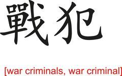 Chinese Sign for war criminals, war criminal - stock illustration