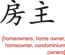 Stock Illustration of Chinese Sign for homeowners, home owner,condominium owners