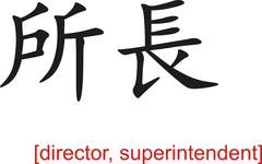 Chinese Sign for director, superintendent - stock illustration