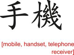 Chinese Sign for mobile, handset, telephone receiver Stock Illustration