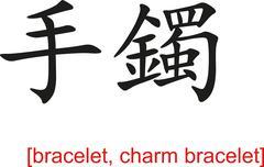 Chinese Sign for bracelet, charm bracelet - stock illustration